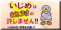 埼玉県「いじめのない学校を目指して」リンク